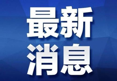 北京卫健委:2021年做好干细胞、体细胞临床研究机构和项目备案的初审工作,为推动干细胞进入临床应用提供重要的循证支持