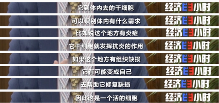 """中国干细胞新药防治""""老掉牙""""临床显奇效,牙齿再生不再是梦"""