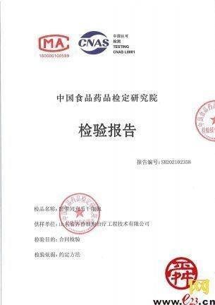 齐鲁细胞新工艺下的干细胞制剂再次通过中检院认证!