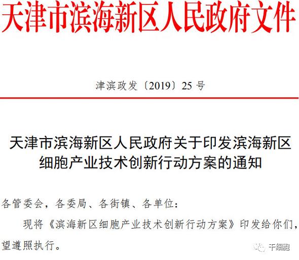 天津自贸区拟以医疗技术准入推动中低风险细胞治疗产品开展临床应用,目前已起草完成相关报告并上报国家商务部