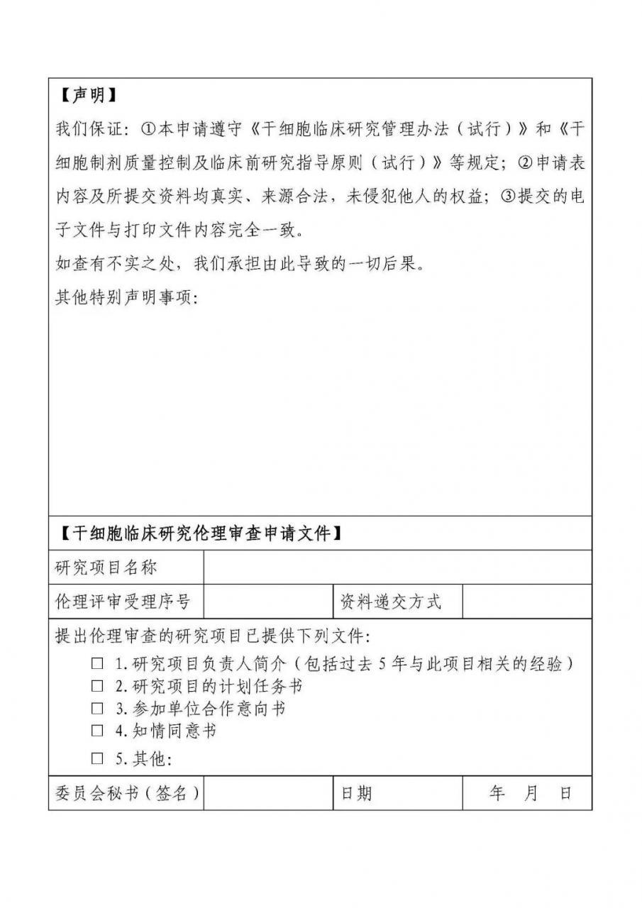干细胞临床研究管理办法(试行)国卫科教发【2015】48号