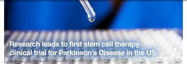 美国首个帕金森病干细胞治疗临床试验要来了