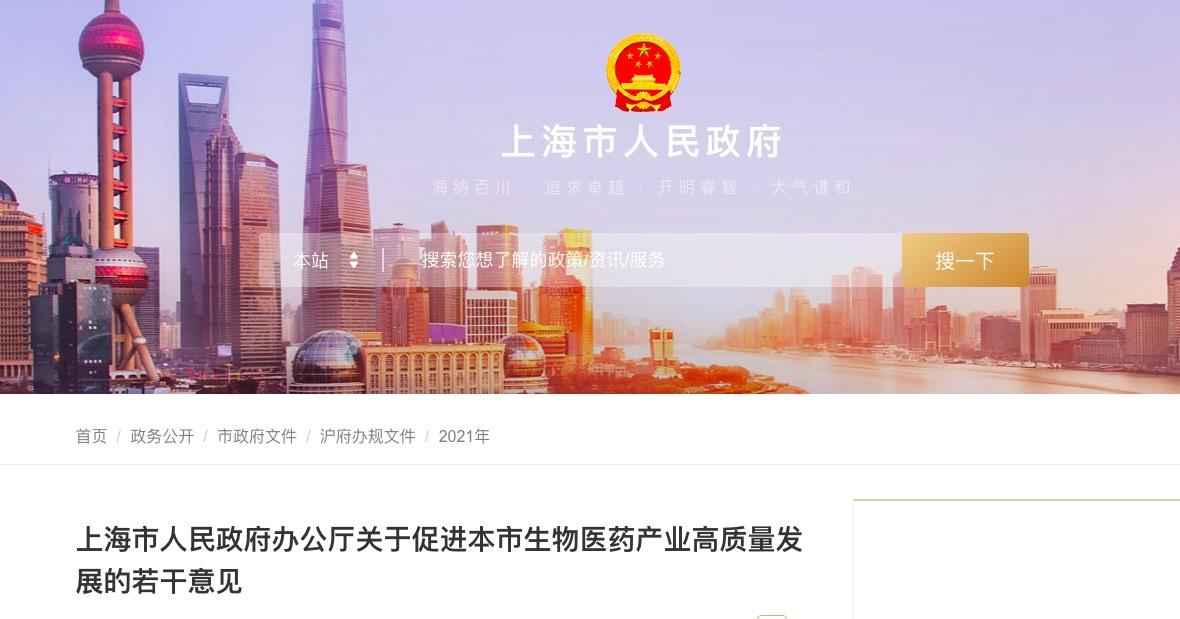 上海市人民政府办公厅关于促进本市生物医药产业高质量发展的若干意见