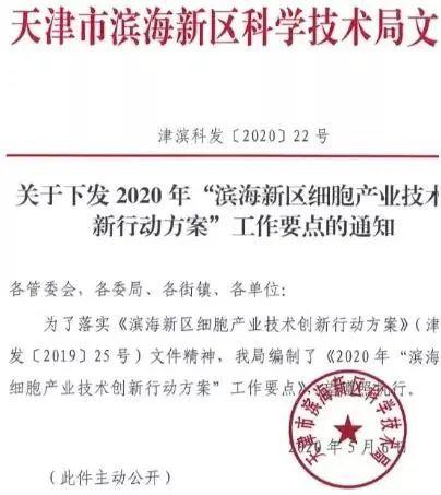2020-2021 国内细胞治疗行业政策汇总