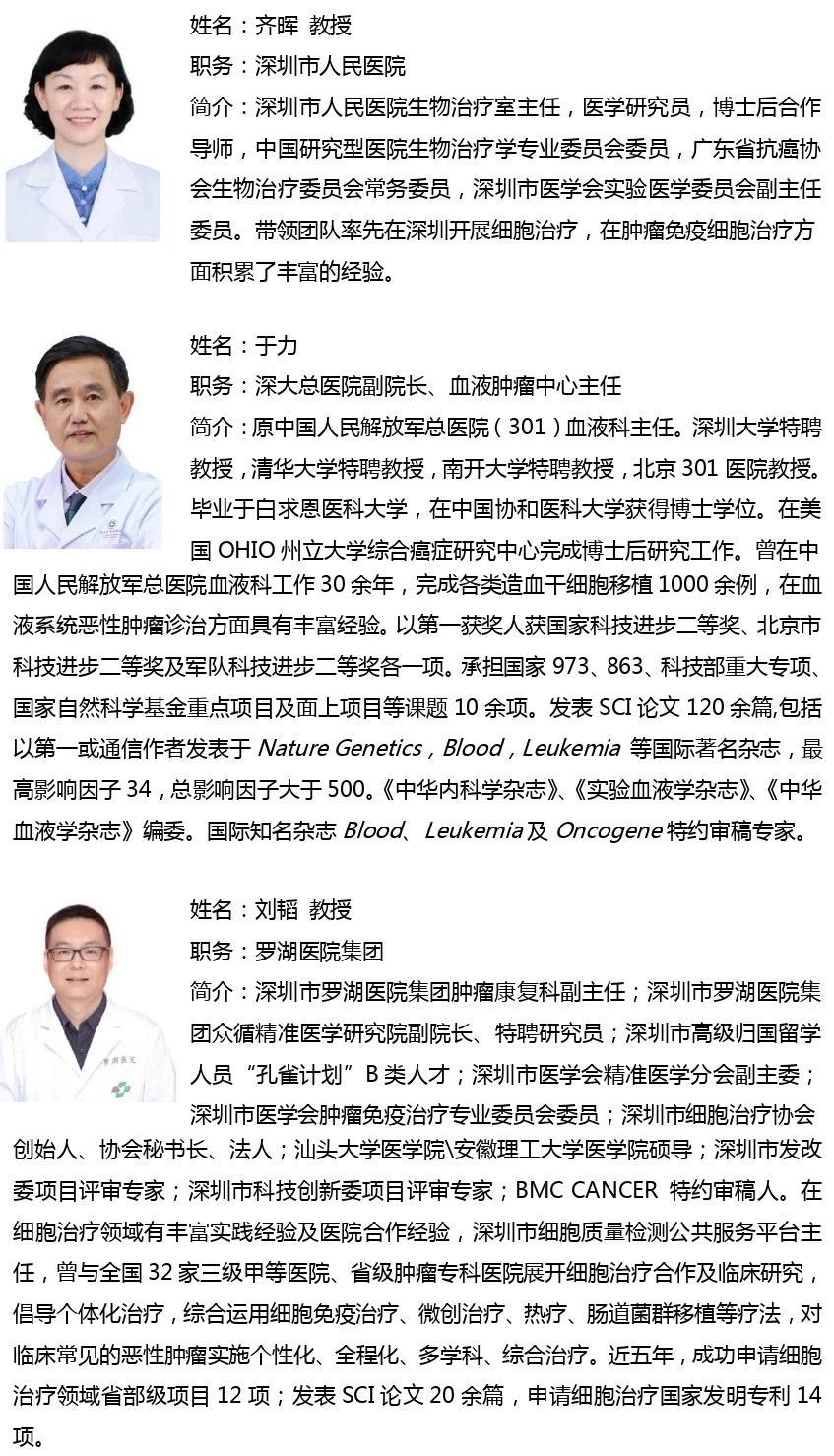【展会活动】2021细胞治疗与抗衰老大会7月重磅来袭!