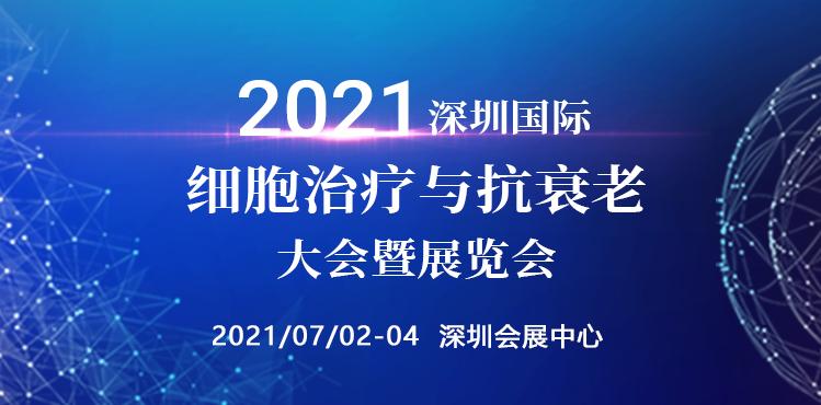 邀您参与!2021细胞治疗与抗衰老大会暨展览会即将重磅来袭!