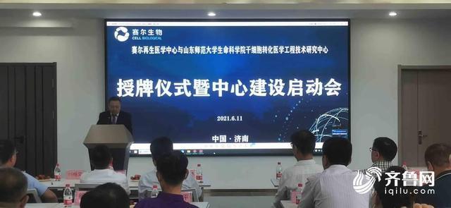 赛尔再生医学中心与山东师范大学生命科学院干细胞转化医学工程技术研究中心在济南成立