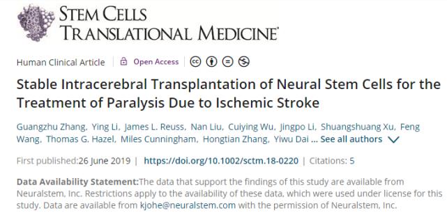 【临床研究】我国干细胞治疗脑卒中临床研究汇总
