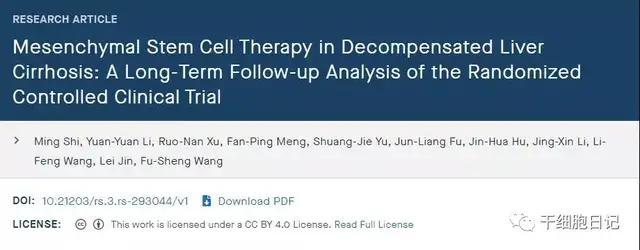 临床新进展:脐带间充质干细胞治疗肝硬化安全且有效