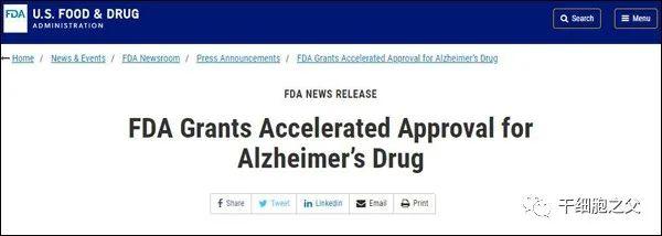 """8年来首款新药获批却引发争议!阿尔兹海默病将进入细胞治疗时代"""""""