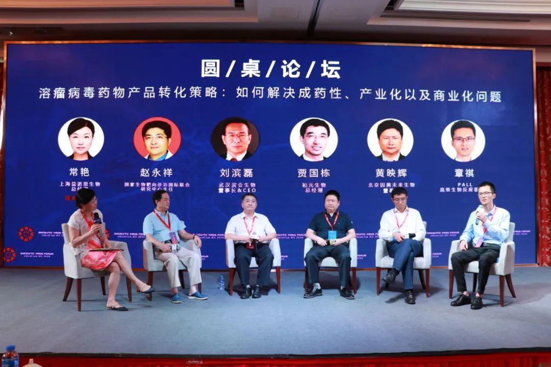 【论坛】8月·上海丨溶瘤病毒药物开发论坛即将开幕
