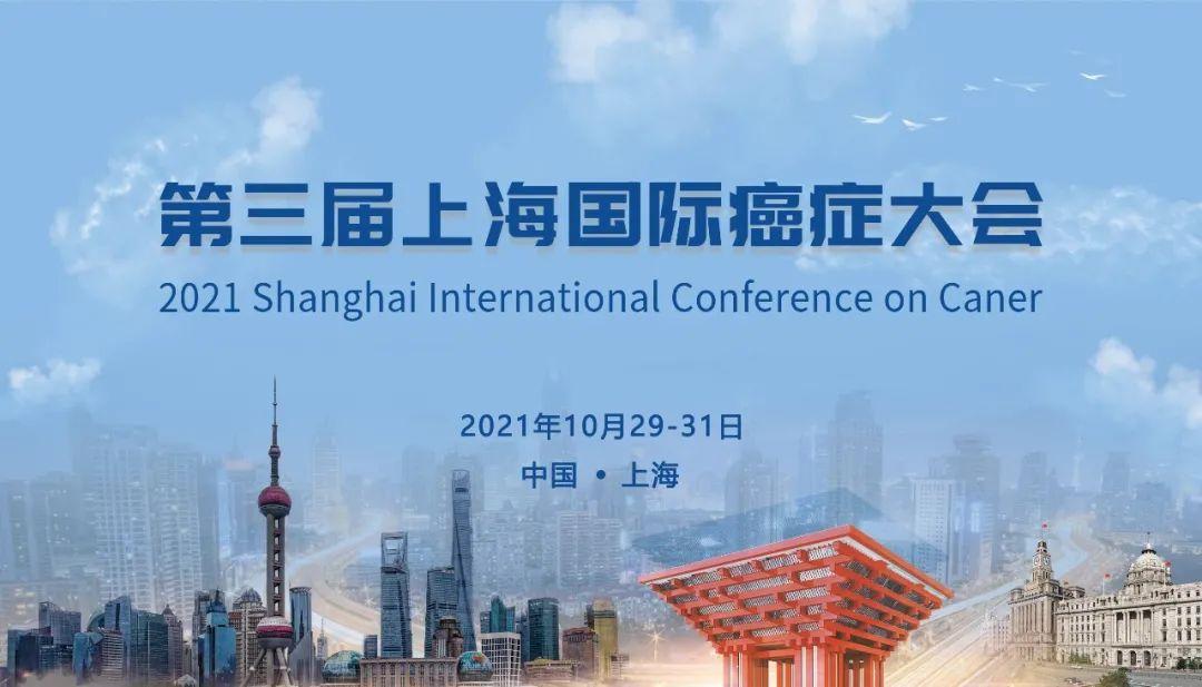 【邀请函】2021第三届上海国际癌症大会,诚邀您的参与!