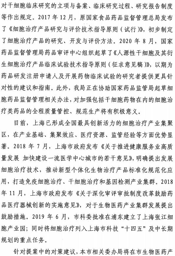 国家药监局和上海市政府高度重视细胞产业!上海市药监局:对市十五届人大五次会议第0255号代表建议的答复