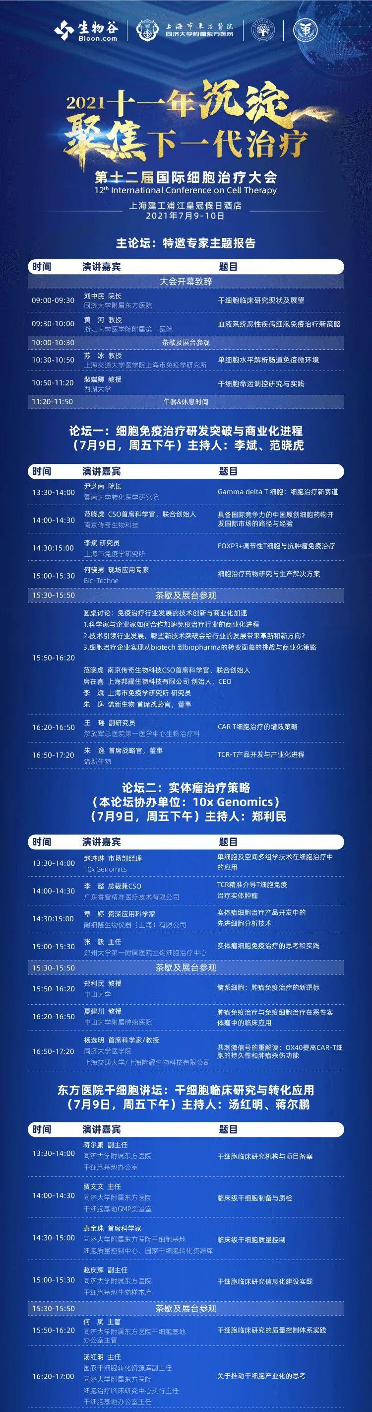 【会展活动】团购票优惠倒计时3天!2021(第十二届)国际细胞治疗大会