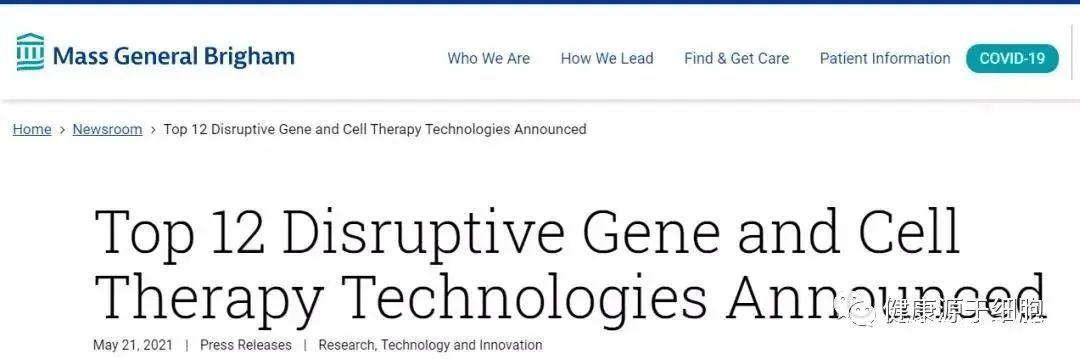 """干细胞干预糖尿病被评为""""颠覆性技术""""!"""