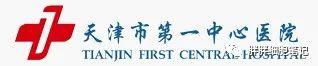 【招募】天津一中心医院|靶向NY-ESO-1的TCR-T细胞治疗复发/难治恶性血液病