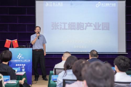 政策助力行业融合发展,CBIC细胞生物产业大会新闻发布会在沪召开