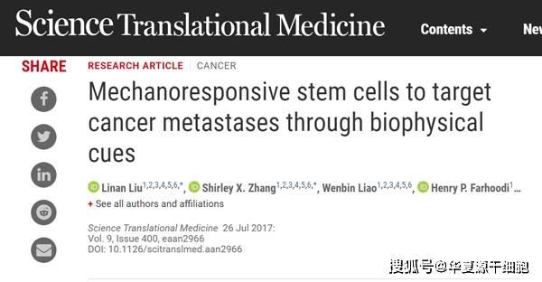 抗击癌症,干细胞疗法和免疫细胞疗法有何差别?