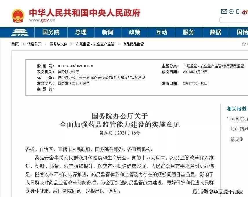 华夏源《脐带间充质干细胞治疗狼疮性肾炎》获上海市科委专项项目支持
