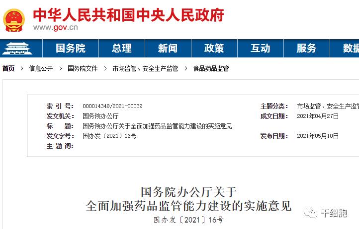 振奋人心!2021年国家及北京、上海、深圳等地密集出台细胞治疗产业支持政策!