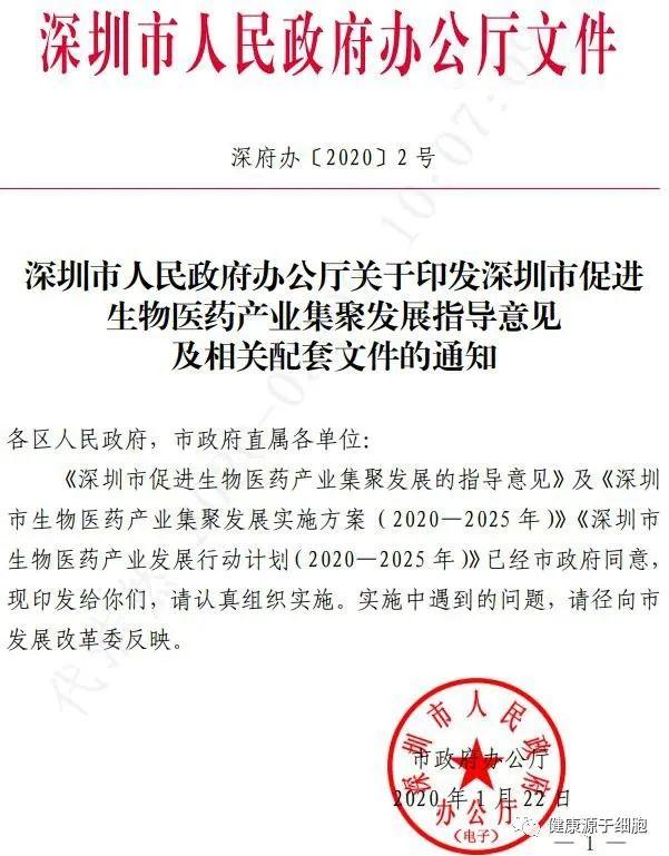 重磅 | 深圳特区拟先行先试国际前沿医疗技术!